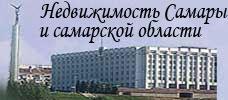 Недвижимость самарской области главная страница